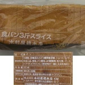 木村屋總本店 食パン 3斤スライス