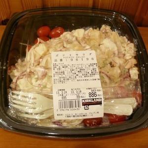 カークランド ポテトサラダ