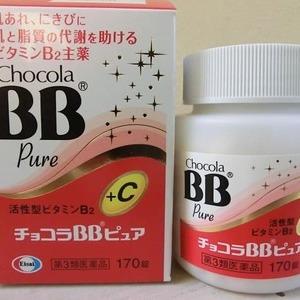 エーザイ チョコラBBピュア