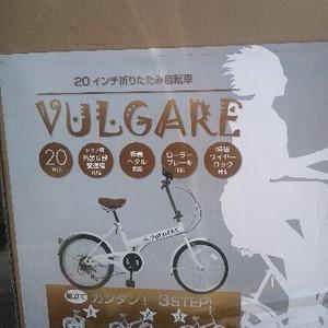 TAMAKOSHI 20インチ折り畳み自転車6段