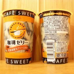 安曇野食品工房 SWEET CAFE 珈琲ゼリー
