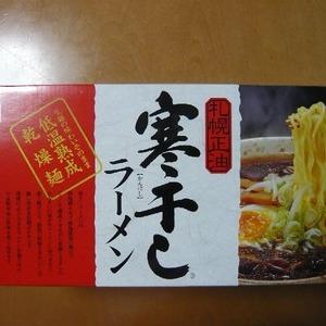 菊水 寒干しラーメン 札幌醤油