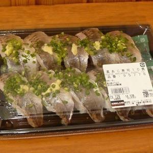カークランド 真あじ寿司 10貫