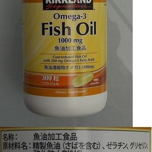 カークランド FISH OIL (フィッシュオイル)