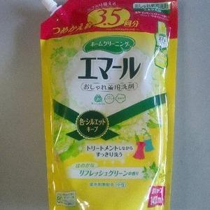 花王 エマール 1.4L