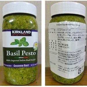 カークランド Basil Pesto(バジルペースト)