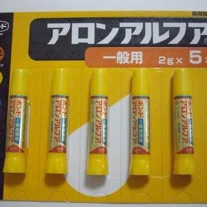 アロンアルフア (一般用瞬間接着剤 2gx5本)
