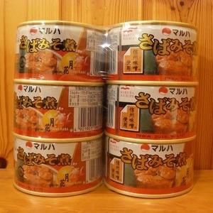 マルハ さばみそ煮 缶詰