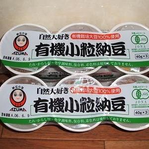 あづま食品 AZUMA有機小粒納豆