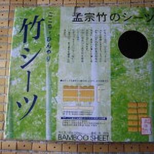 モリシタ(株) 竹シーツ