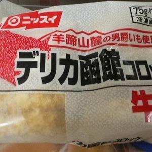 ニッスイ 函館コロッケ・牛肉