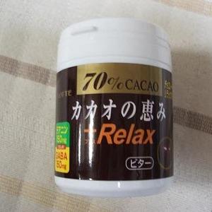 ロッテ カカオの恵み+Relax