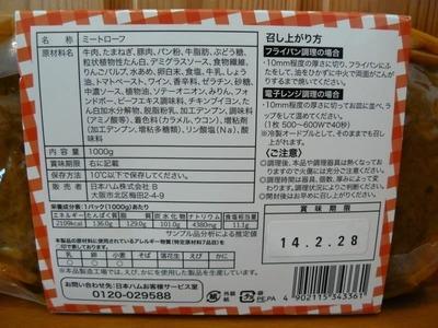 (名無し)さん[2]が投稿した日本ハム オーブンベイク ミートローフの写真