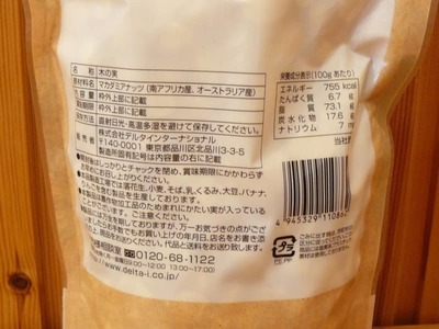 (名無し)さん[4]が投稿したデルタコーポレーション 素焼きマカダミアナッツの写真