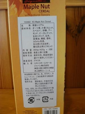 (名無し)さん[4]が投稿したカークランド メープルナッツ シリアルの写真