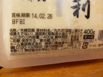 (名無し)さん[2]が投稿したホーム食品 大山阿夫利豆腐 木綿の写真