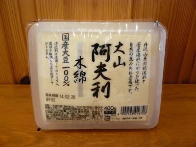 ホーム食品 大山阿夫利豆腐 木綿