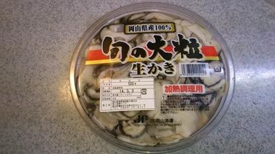JF岡山漁連  旬の大粒 生かき  加熱調理用