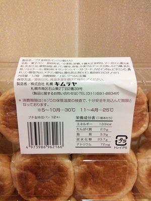 (名無し)さん[3]が投稿した札幌キムラヤ プチ金時豆パンの写真