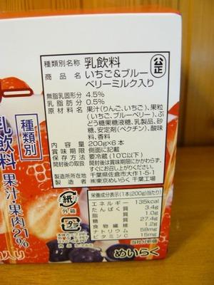 (名無し)さん[3]が投稿しためいらく スジャータ いちご&ブルーベリー ミルク入りの写真