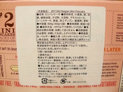 (名無し)さん[3]が投稿したBELGIAN BOYS オールナチュラル ミニパンケーキの写真