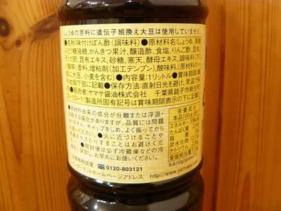 (名無し)さん[2]が投稿したヤマサ 昆布ぽん酢の写真