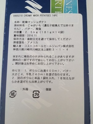 (名無し)さん[81]が投稿したHONEST EARTH クリーミーマッシュの写真