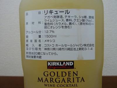 (名無し)さん[3]が投稿したカークランド GOLDEN MARGARITA (ゴールデンマルガリータ)の写真