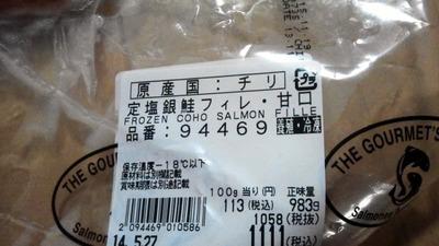 マリメッコさん[2]が投稿した定塩銀鮭フィレの写真
