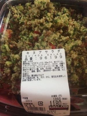 チョコさん[2]が投稿したカークランド キヌアサラダの写真