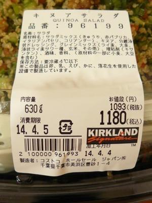 (名無し)さん[3]が投稿したカークランド キヌアサラダの写真