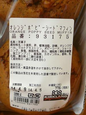 (名無し)さん[3]が投稿したカークランド オレンジポピーシードマフィンの写真