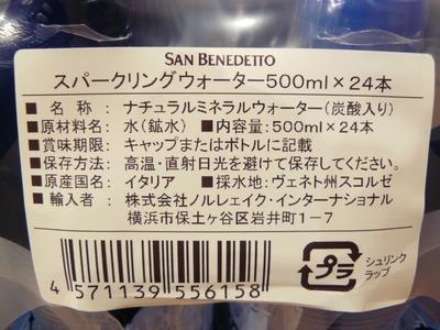 (名無し)さん[5]が投稿したSan Benedetto サンベネデット ナチュラルスパークリングミネラルウォーター 500mlの写真
