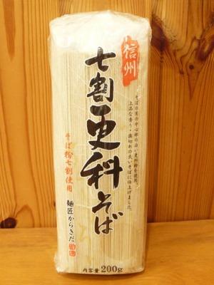 (名無し)さん[7]が投稿した柄木田製粉 信州 七割更科そば 200g×5の写真