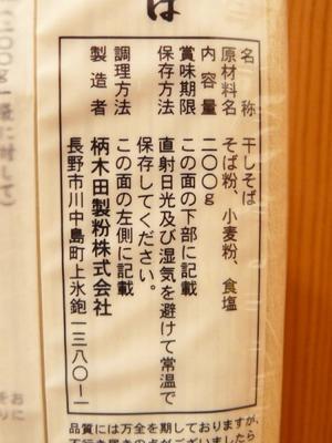 (名無し)さん[8]が投稿した柄木田製粉 信州 七割更科そば 200g×5の写真