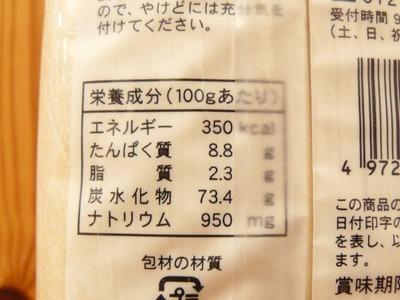 (名無し)さん[9]が投稿した柄木田製粉 信州 七割更科そば 200g×5の写真