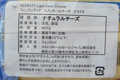 (名無し)さん[8]が投稿したフィンランディア 低脂肪エメンタールスライスチーズの写真