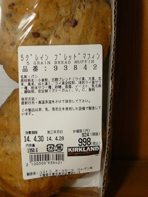 (名無し)さん[7]が投稿したカークランド 5グレイン ブレッド マフィンの写真