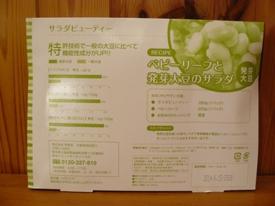 (名無し)さん[3]が投稿したサラダビューティー 発芽大豆の写真