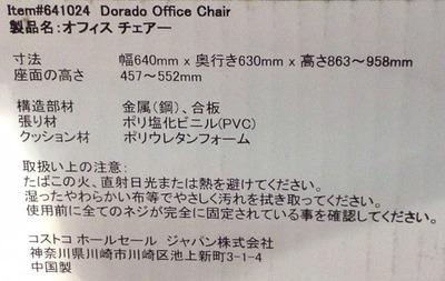 (名無し)さん[3]が投稿したOFFICE STAR DORADO オフィスチェアーの写真