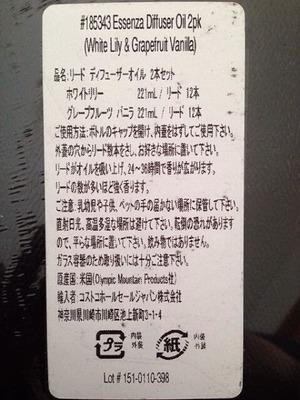 madoさん[4]が投稿したESSENZA リードディフューザーオイル 2本セットの写真