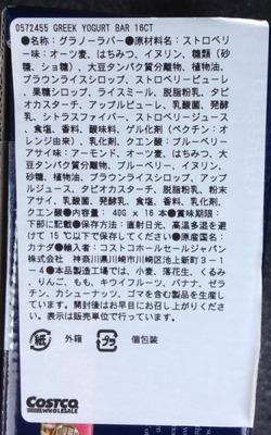 (名無し)さん[2]が投稿したRICKLAND ORCHARDS  グリーク ヨーグルト グラノーラバー GREEK YOGURT COATED GRANOLA BARの写真