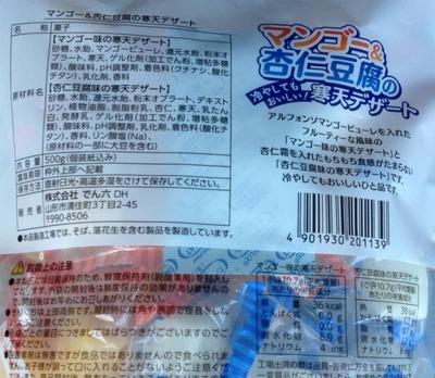 (名無し)さん[2]が投稿したでん六 マンゴー&杏仁豆腐の寒天デザートの写真