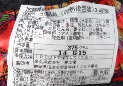 (名無し)さん[221]が投稿した米久 yonekyu 林檎のベーコン (Apple Smoked Bacon)の写真