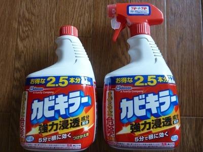 (名無し)さん[11]が投稿したジョンソン カビキラー カビ取り用洗浄剤セットの写真