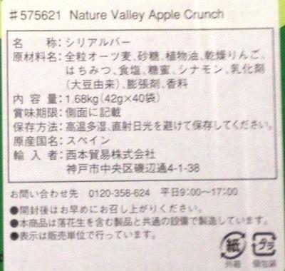 (名無し)さん[3]が投稿したネーチャーバレー アップルクランチ シリアルバーの写真