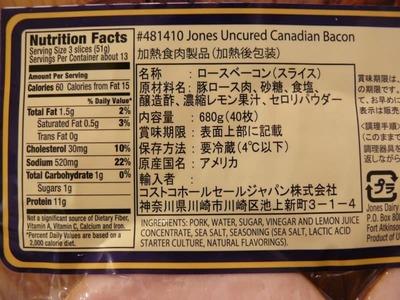 (名無し)さん[3]が投稿したJones Uncured Canadian Bacon ジョーンズ カナディアン ベーコンの写真