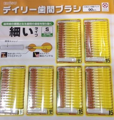 (名無し)さん[6]が投稿したEBiSU 歯間ブラシの写真