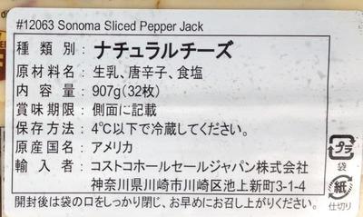 (名無し)さん[2]が投稿したSONOMA ホットペッパー ジャック チーズの写真