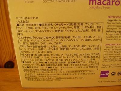 (名無し)さん[463]が投稿したMag'm 24Macarons マカロンアソートメント(24個入り)の写真